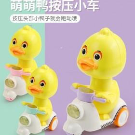 按压式小黄鸭回力车 儿童玩具车男孩3-4-5岁宝宝