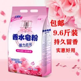 9.6斤实惠装香水洗衣粉速溶香味持久天然皂粉