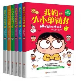 小小单词书共6册儿童英语单词大全 英语单词随身记
