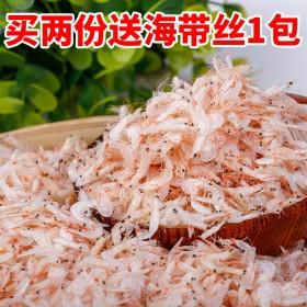 新鲜咸虾皮2斤天然野生补钙小虾米虾仁海米虾干2份装