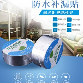 堵漏防水胶布丁基胶屋顶防水胶带5CM宽5米长