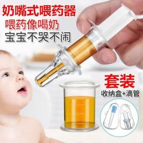 婴儿硅胶滴管喂药器防呛宝宝奶嘴式针筒喂药有刻度新生