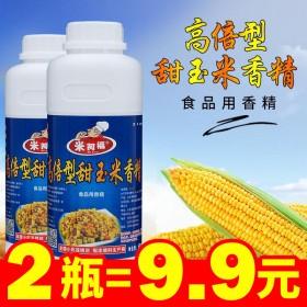 玉米香精高倍甜玉米食用精烘培