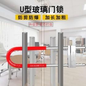 【安全防盗】合金钢U型防盗锁