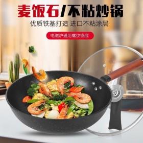 新款展銷麥飯石真空養生鍋炒鍋平底通用灶具