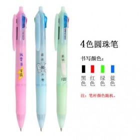 4色圆珠笔按压式彩色按动合一绘画3支装