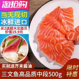 三文鱼刺身拼盘生鱼片即食1斤中段鱼腩 进口三文鱼整