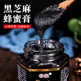 九蒸九晒黑芝麻蜂蜜膏传统滋补膏方纯手工无添加