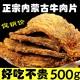 牛肉片风干手撕牛肉干五香辣牛肉片500g1斤内蒙特  2358513
