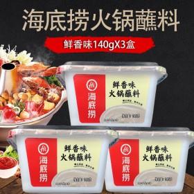 【3盒】海底捞鲜香蘸料盒装140g