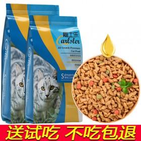 5斤猫粮仅19元请拍鱼肉味