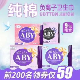 【包邮】【9包108片】纯棉负离子卫生巾组合装
