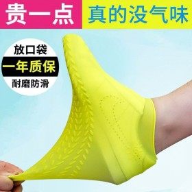 硅胶鞋套防水加厚防滑耐磨底雨鞋套男女户外橡胶乳胶