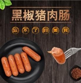 火山石烤肠热狗20根 黑胡椒纯肉台湾香肠地道肠早餐