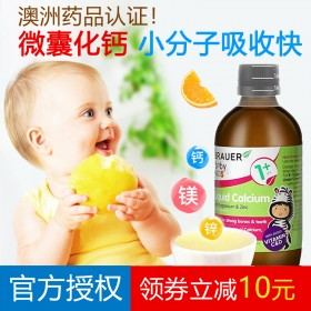 澳洲进口brauer宝宝营养儿童钙镁锌婴儿补钙补锌