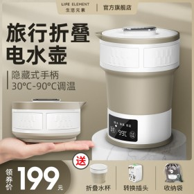 生活元素折叠电热水壶便携式保温一体旅行宿舍小型迷你