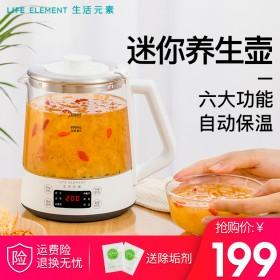 生活元素全自动养生壶办公室mini小型煮茶器全玻璃