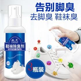 脚臭神器脚汗粉鞋子除臭喷雾剂去除鞋臭防鞋袜汗脚止汗