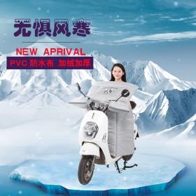 加绒加厚电瓶车自行车防水冬天防晒罩电动摩托车挡风被