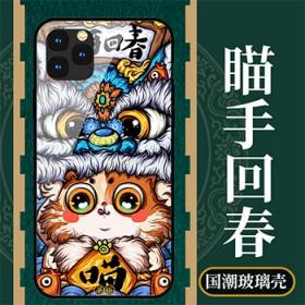 iPhone全系列玻璃手机壳国潮中国风