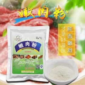 嫩肉粉商用家用 腌制烧烤专用 食用特级 猪鸡牛肉松