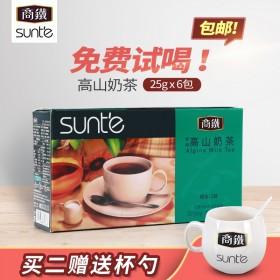 商铁高山绿茶奶茶台湾进口饮品袋装速溶奶茶粉礼盒装1