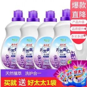 【2瓶装和500L】语衣坊洗衣液薰衣草促销组合