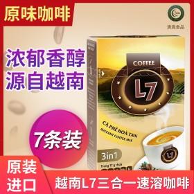 越南原装进口L7咖啡三合一速溶咖啡休闲咖啡条装原味