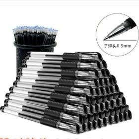 50支0.5mm子弹头黑色水性笔办公文具笔散装替芯