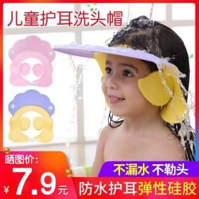 宝宝洗头帽防水护耳幼儿童小孩洗澡洗头发浴帽子可调节