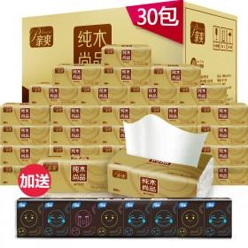 8包原木抽纸面巾纸纸巾餐巾纸