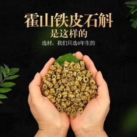 正宗霍山铁皮石斛枫斗颗粒干条仿野生鲜条粉