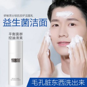 【男士專用】控油祛痘洗面奶120ml,溫和不緊繃