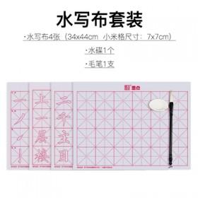 【墨点】毛笔水写布清水练字帖套装