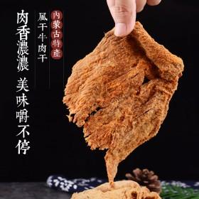 1斤牛肉干内蒙古500g特产手撕风干零食五香辣牛肉