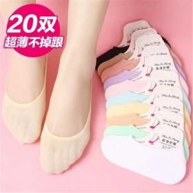 20双袜子女短船超薄隐形丝袜夏季薄款搭防防滑不掉
