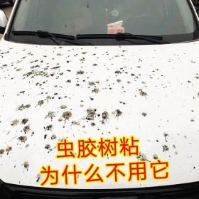 汽车虫胶去除剂汽车用漆面洗车液除污树粘鸟粪屎清洗树