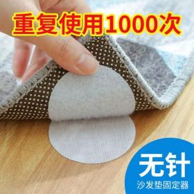 沙发固定器无痕双面背胶魔术贴沙发床单地毯桌布防滑固