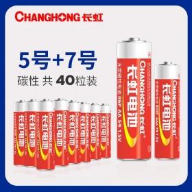 长虹碳性干电池7号加5号共40粒