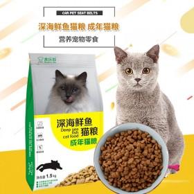 深海猫粮 1.5kg袋装成年猫粮 贪玩狗成猫猫粮