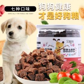 狗狗零食 牛肉粒大瓶装宠物狗狗小零食训练狗零食奖励