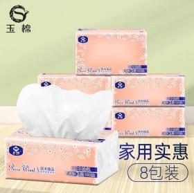 8包玉棉纸巾抽纸家用餐巾纸原木卫生纸抽面巾纸