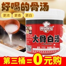 大骨白汤浓汤商用猪牛羊鸡缩骨高汤增香增白火锅底料
