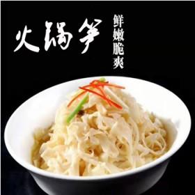 火锅笋2包X300克 清水脆笋鸡汁脆笋糯米笋油焖烟