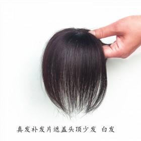 假发女头顶补发片真人发蓬松遮白发短直发轻薄隐形无痕