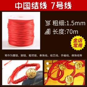 红绳编织编制手链本命年红线编织 线 手工编制