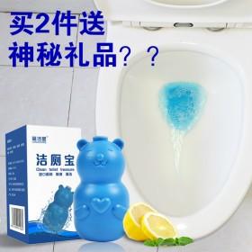 蓝洁星洁厕宝马桶清洁剂洁厕灵厕所卫生间除臭去尿垢