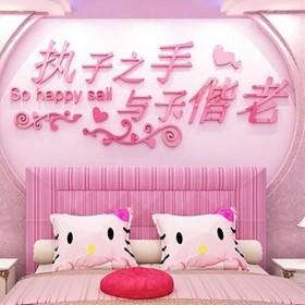 婚房浪漫温馨3d立体亚克力墙贴客厅卧室床头喜庆装饰