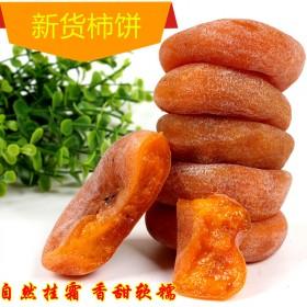 柿饼特产吊柿饼2斤5斤10斤装农家自制柿子饼自然上