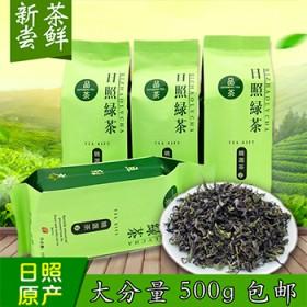 日照绿茶500g散装茶2019新茶特级山东特产浓香